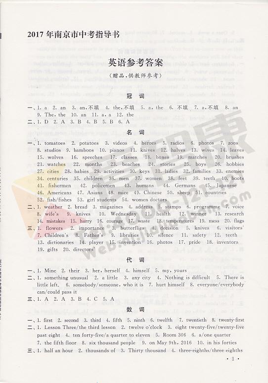 2017南京市中考英语指导书参考答案,南京中考指导书,2017南京中考