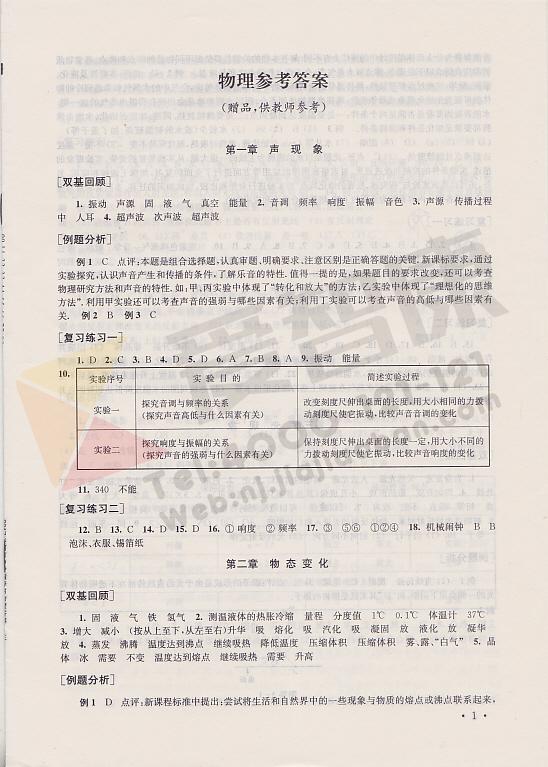 2017南京市中考物理指导书参考答案,南京中考指导书,2017南京中考