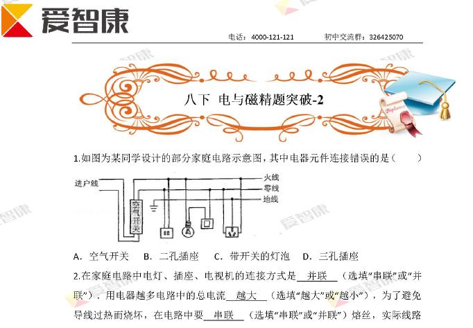 杭州八年级下学期科学电与磁重点知识点练习(二)