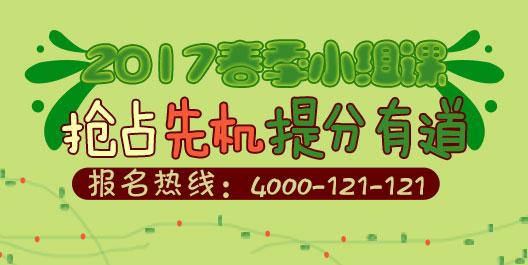 2017杭州春季小组课程