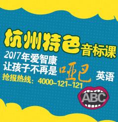 2017年杭州特色课:爱智康英语音标特色课