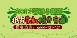 2017杭州春季小组课