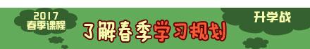 2017杭州爱智康春季课
