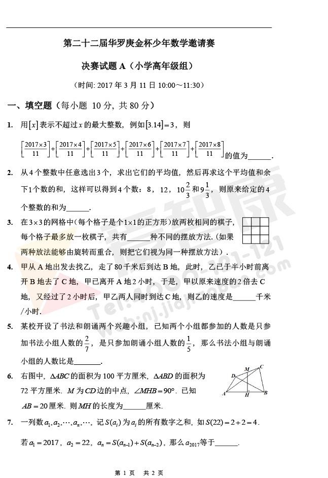2017年22届南京华罗庚金杯少年数学邀请赛小中组决赛试题及解析