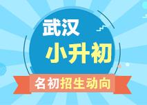 2017武汉小升初名初招生动向