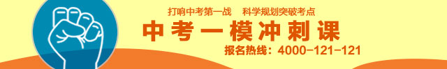 2017杭州中考一模冲刺课课