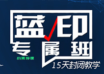2017天津蓝印考生专属课程