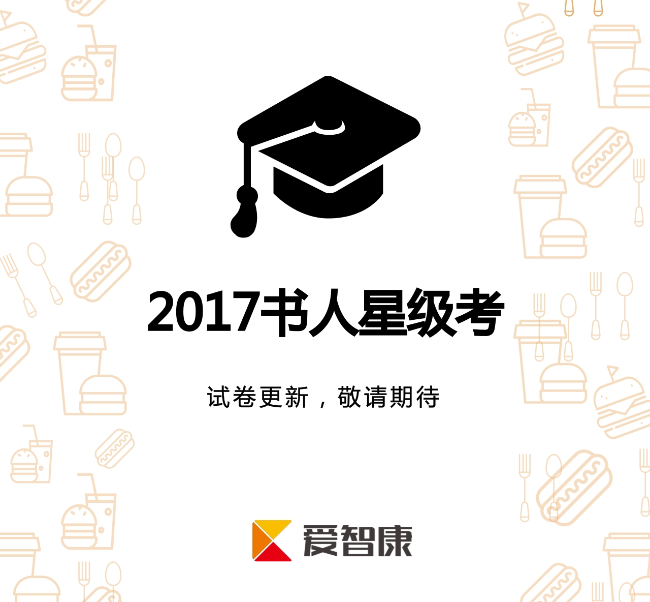 2017年春南京书人星级考