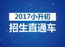 2017小升初招生政策