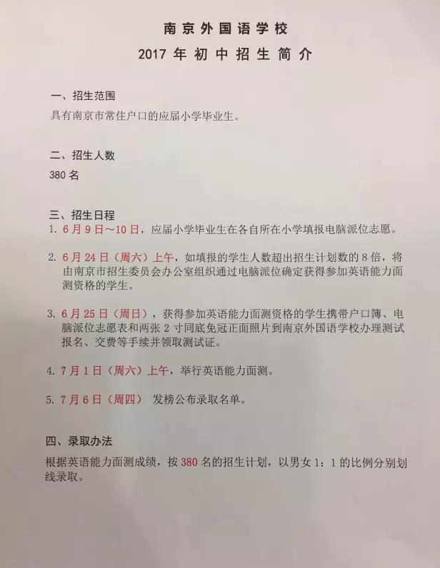 2017南京外国语学校招生政策