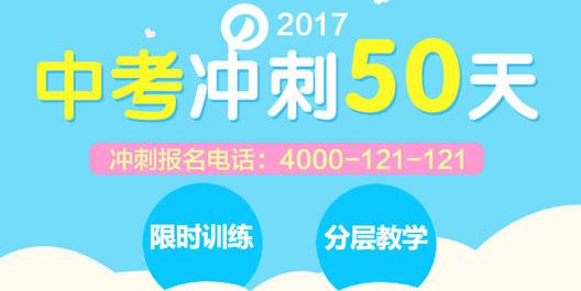 2017中考冲刺50天