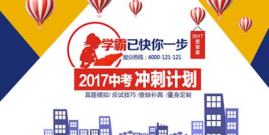2017杭州中考冲刺课程