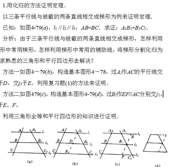 平行线等分线段定理证明