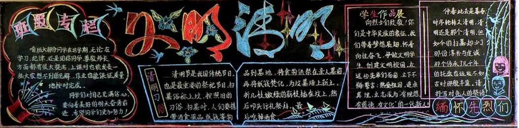 关于清明节的黑板报主题图片(2)