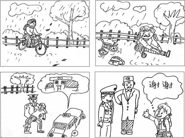 关于中考漫画手绘
