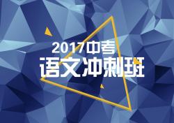 2017年南京鼓楼区中考一模语文考试作文+解析,南京鼓楼区中考一模,南京中考一模