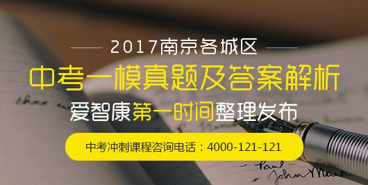 2017南京中考一模真题解析与答案