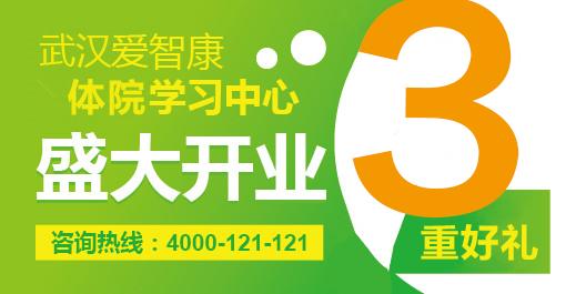 2017武汉爱智康体院中心开业活动