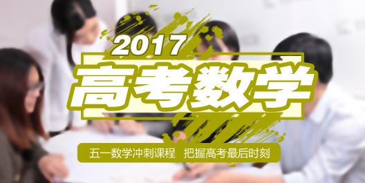 2017广东高考数学五一冲刺课程