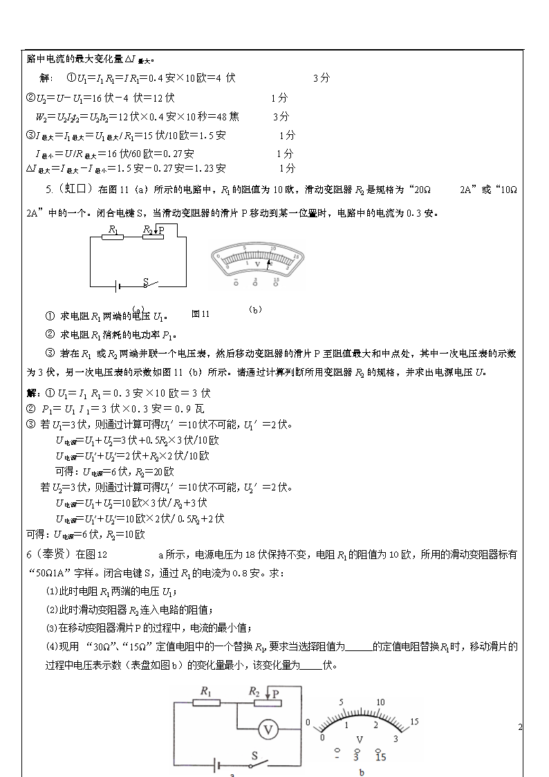 2017上海二模物理电路压轴计算题解析