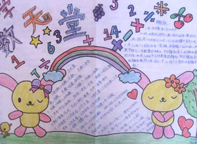 小学数学手抄报二年级_北京小学教育_北京爱智康