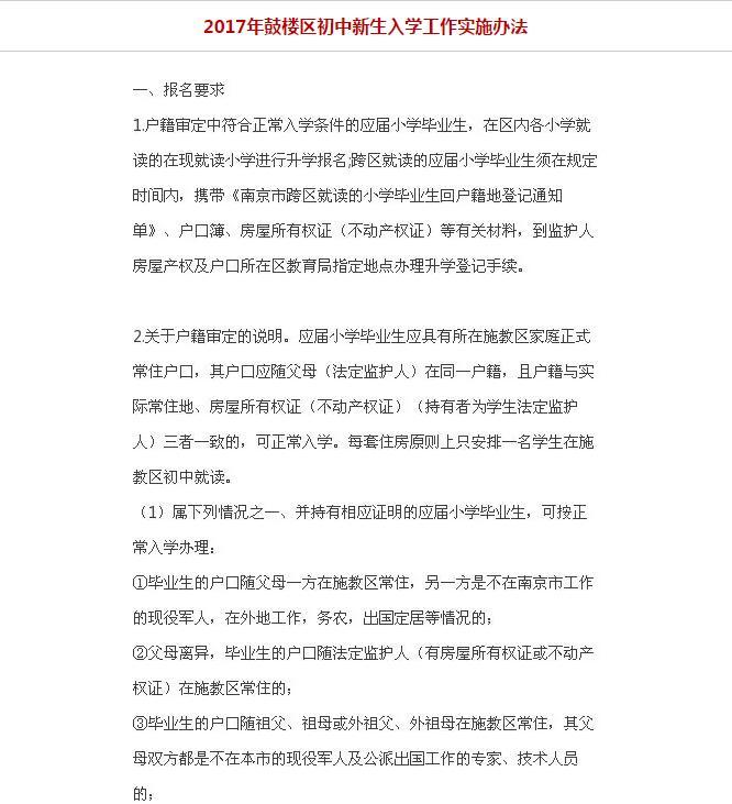 2017南京市鼓楼区小学招生政策