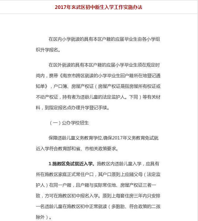 2017南京市玄武区小学招生政策