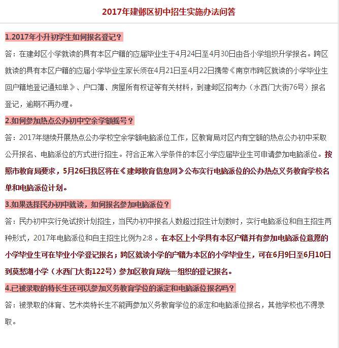 2017南京市建邺区小学招生政策