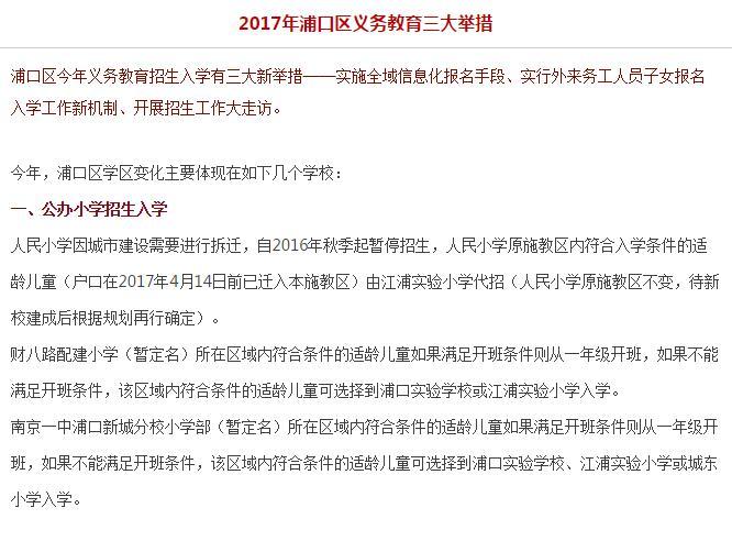 2017南京市浦口区小学招生政策