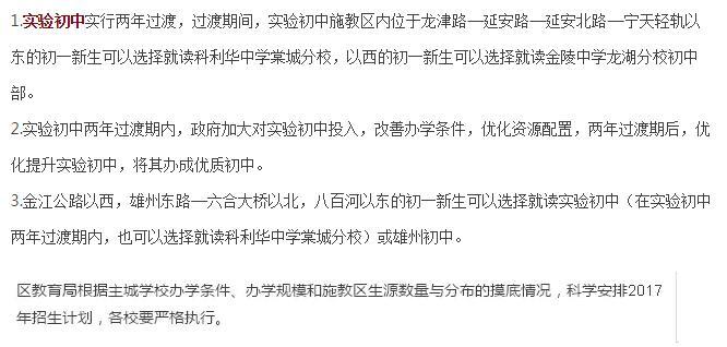 2017南京市雨花区小学招生政策