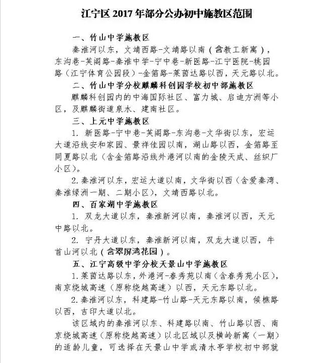 2017南京市江宁区小学政策