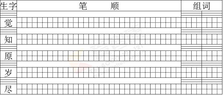 苏教版一年级语文下册生字笔顺练习 古诗两首