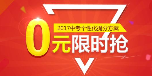2017北京中考冲刺