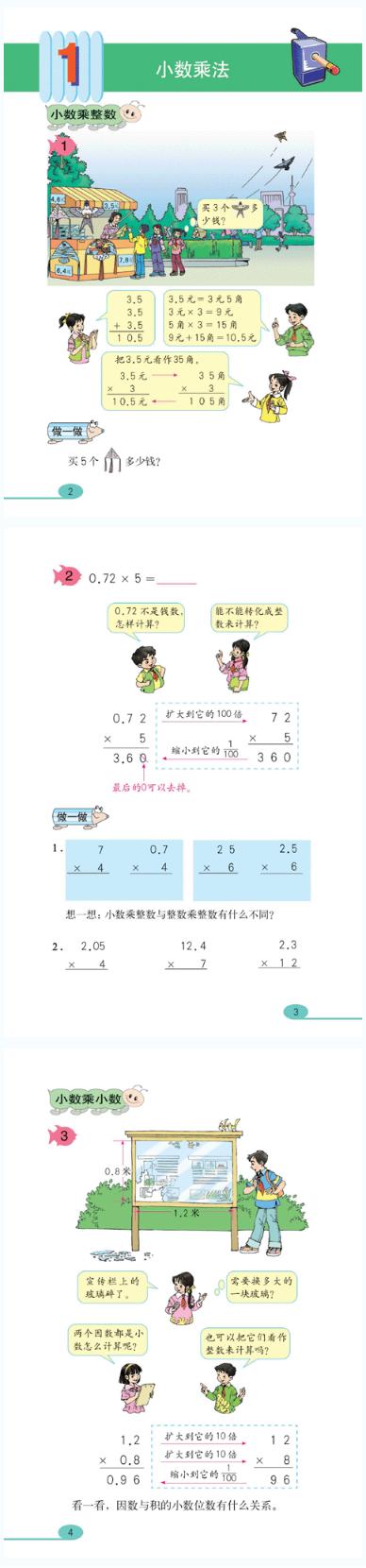 人教版小学数学五年级上册电子课本图片