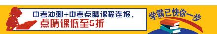 2017杭州爱智康中考冲刺课