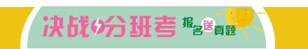 2017杭州爱智康小升初分班考冲刺课