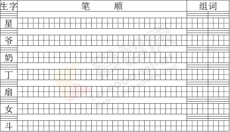 五的笔顺笔画顺序-级语文下册生字笔顺练习 识字五
