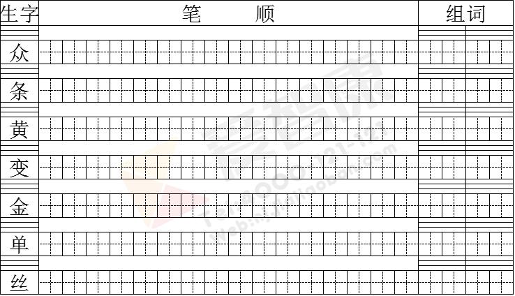 苏教版一年级语文下册生字笔顺练习 识字六