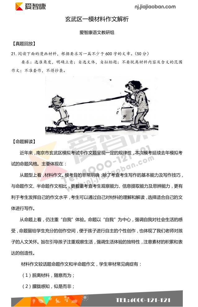2017年南京玄武区中考一模语文考试作文+解析,南京玄武区中考一模,南京中考一模