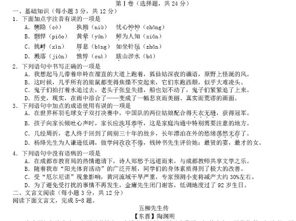 初三语文中考模拟试卷(含答案)
