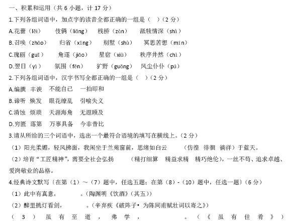 初三初中中考模拟试卷2(含语文)答案原来v初中的是这样500字图片