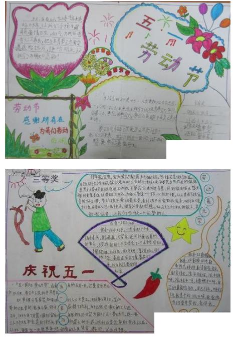 小学生作文素材      三年级劳动节手抄报