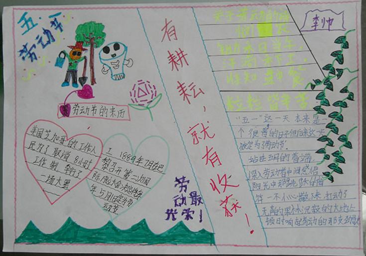 五年级五一节手抄报图片_成都智康1对1