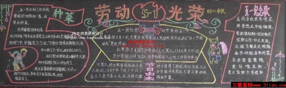 五一劳动节黑板报图片