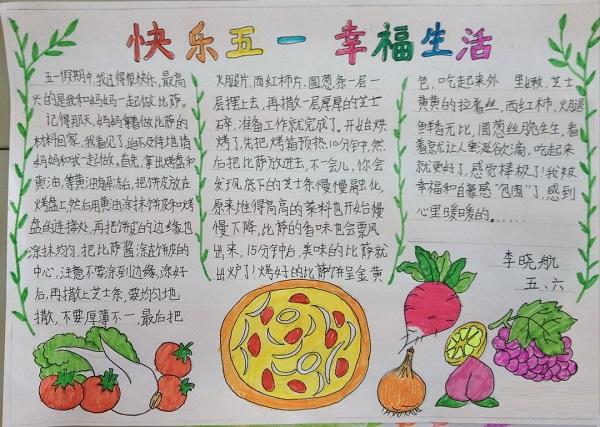 四年级劳动节手抄报图片素材