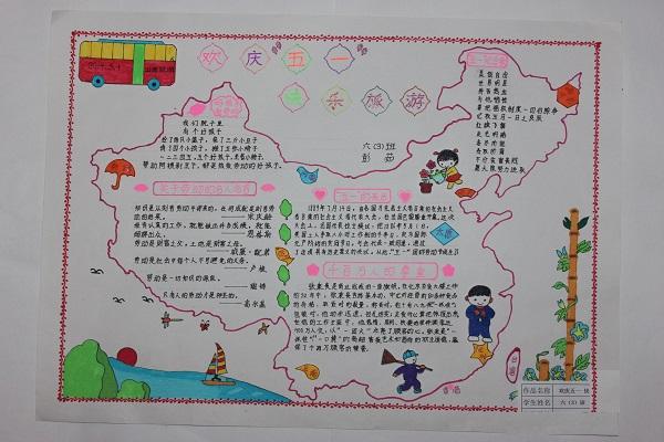 家教上海站 小学辅导 手抄报 > 正文         五年级劳动节手抄报及
