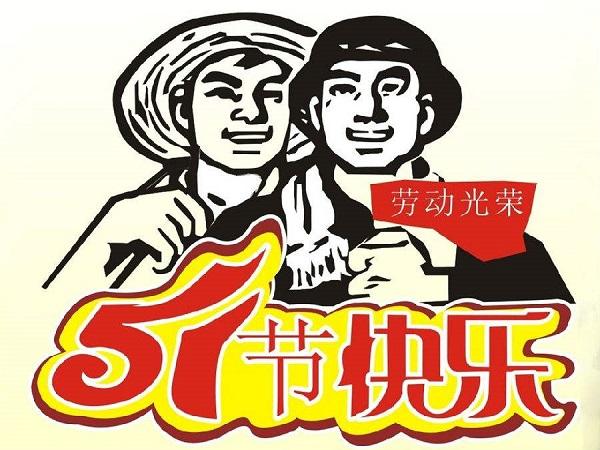 五一劳动节漫画卡通简笔画