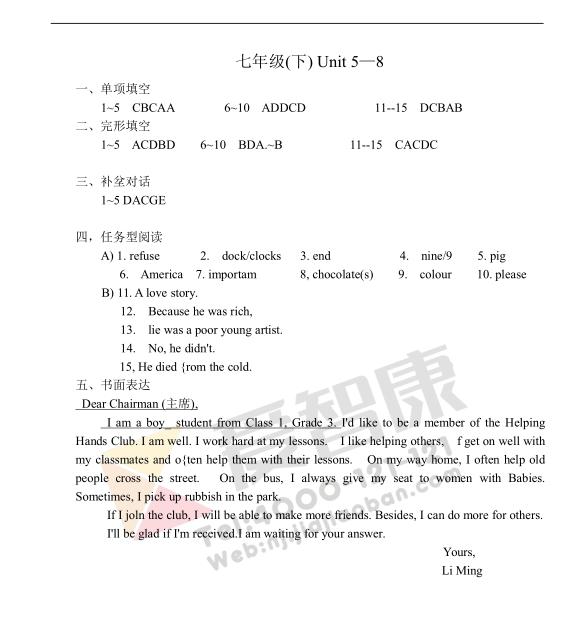 牛津英语七年级(下)Unit5-8试题答案,七年级英语单元测试卷,中考英语备考