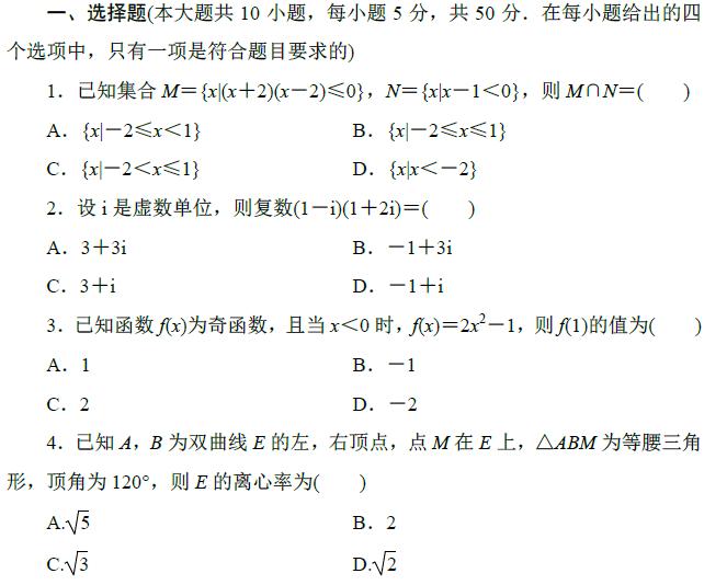高三下学期数学期中考试试卷及答案一
