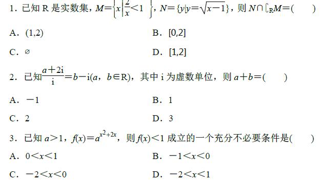 高三下学期数学期中考试试卷及答案二